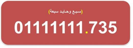 Special Numbers in Beirut City - ارقام اتصالات مصرية مميزة (سبع وحايد سبعة) للبيع