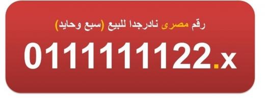 Special Numbers in Amaret Chalhoub - رقم اتصالات مصرى (سبع وحايد نادر) للبيع 0111111122