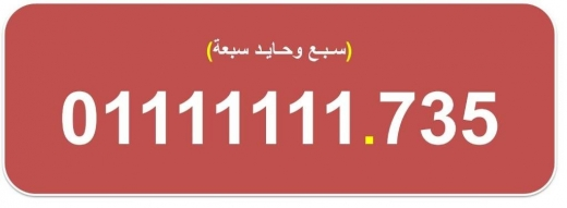 Special Numbers in Achrafieh - ارقام اتصالات مصرية مميزة (سبع وحايد سبعة) للبيع 01111111.7