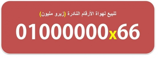 Special Numbers in Patriarcat - رقم فودافون مصرى نادر (زيرو مليون) للبيع 01000000x66