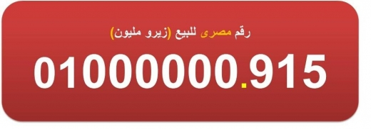 Special Numbers in Al Zarif - ارقام زيرو مليون مميزة فودافون مصرية للبيع 01000000