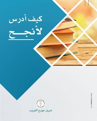 "Other in Achrafieh - كتاب ""كيف ادرس لأنجح"" لتنجح"