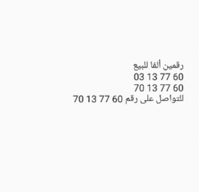 Special Numbers in Tripoli - خطين ألفا للبيع