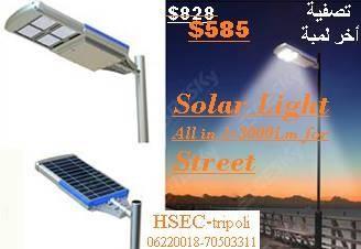 Other Appliances in Al Bahsas - تصـفـية - أخر2 لمبات - لمبة نظام كامل للإنارة الشوارع والساحات عالطاقة الشمسية 40