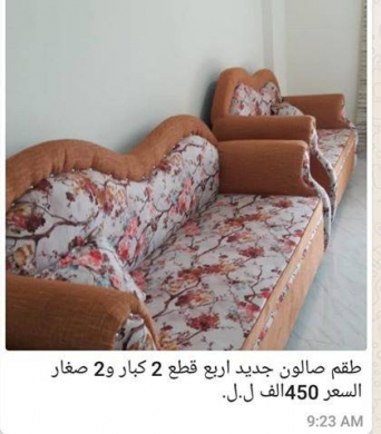 Sofas, Armchairs & Suites in Al Bahsas - صالون   غرفة جلوس جدد