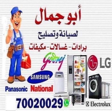 Web Services in Al Dahye - تصليح برادات غسالات مكيفات بيروت و الضواحي