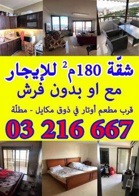 Apartment in Zouk Mikaël - للإيجار شقة مساحة 180م قرب مطعم أوتار في ذوق مكايل مطلّة مع أو بدون فرش. الإتّصال على 03/216667