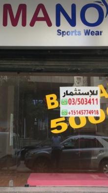 Shop in Tripoli - محل تجاري مميز المنلا متفرع من نديم الجسر