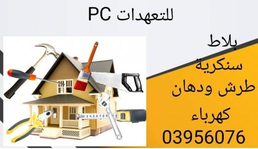 Property Maintenance Services in Naccache - تعهدات جميع انواع الطرش والدهان والبلاط و السنكرية والكهرباء