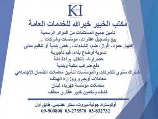 Business & Office in Sarba - مكتب خيرالله للخدمات العامّة