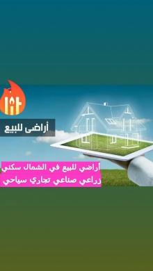 Country Houses in Dahr el-Ain - أراضي للبيع في جميع مناطق الشمال  اراضي.مميزة
