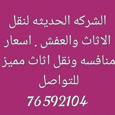 Transport in Achrafieh - الشركه الحديثه لنقل الاثاث والعفش