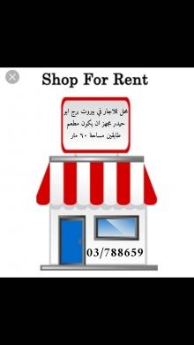 Shop in Burj Abi Haidar - محل للاجار في منطقة برج ابي حيد