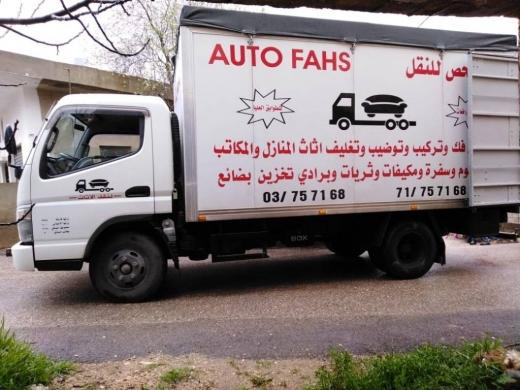Vehicle Hire in Badaro - نقليات اثاث منزل مكاتب auto fahs فك تركيب توضيب تركيب مكيفات تأجير رافعات لطوابق 14 (03757168)