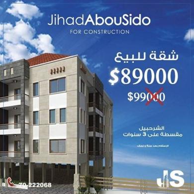 Apartments in Saida - شقة مميزة جدا للبيع في صيدا