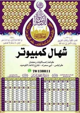 Computer Services in Abou Samra - شهال كمبيوتر طباعة امساكيات رمضان