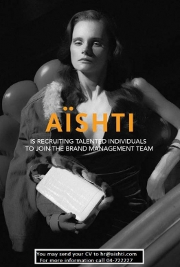 Brand Management in Beirut City - AICHTi is recruiting brand management