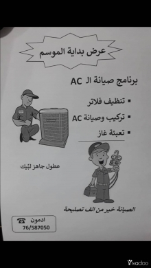 Property Maintenance Services in Beirut City - Ac maintenance