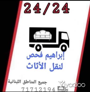 Van & Truck Hire in Beirut City - إبراهيم فحص لنقل الأثاث