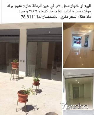 Shop in Ain el-Remmaneh - shop for rent or sell