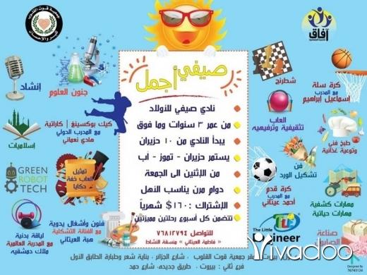Events, Gigs & Nightlife in Al Zarif - نادي صيفي للأولاد من عمر 3 سنوات وما فوق