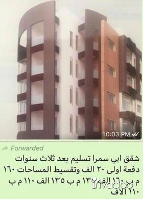 Apartments in Tripoli - شقق للبيع بالتقسيط للتواصل وتس اب فقط