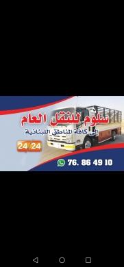 قيادة وسيارات في حارة حريك - سلوم للنقل العام لكافة المناطق اللبنانية