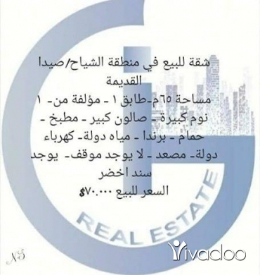 Apartments in Saida - شقة للبيع في منطقة الشياح/طريق صيدا القديمة