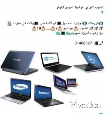 PC Laptops & Netbooks in Achrafieh - لابتوب توشيبا