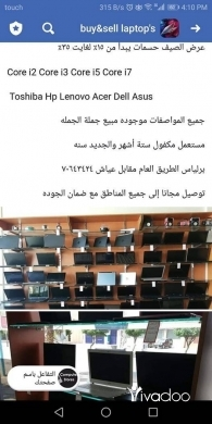 PC Laptops & Netbooks in Ber Elias - لابتب