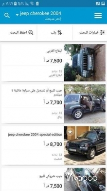 Jeep in Hermel - Grand cherokee 2004