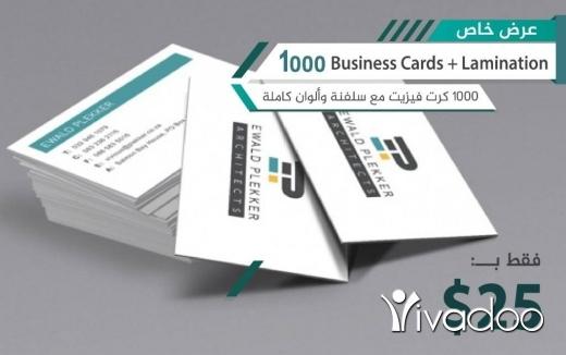 Business & Office in Dawhet Aramoun - عرض خاص: طباعة 1000 كرت مع سلفنة