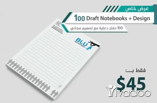 Printing in Dawhet Aramoun - 100 دفتر دعاية + تصميم مجاني