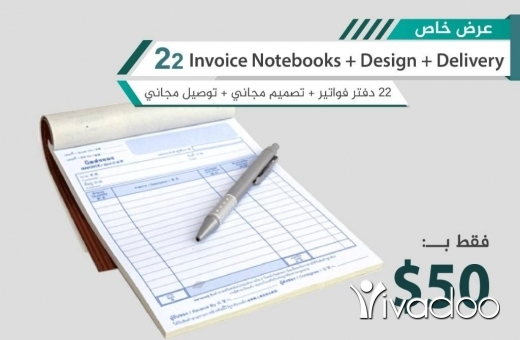 Printing in Dawhet Aramoun - 22 دفتر فواتير  - كل دفتر 50 فاتورة مع نسختين كربون + تصميم مجاني + توصيل مجاني