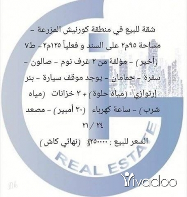Apartments in Beirut City - شقة للبيع في كورنيش المزرعة