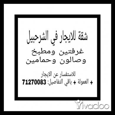 Apartments in Saida - شقة للايجار في الشرحبيل