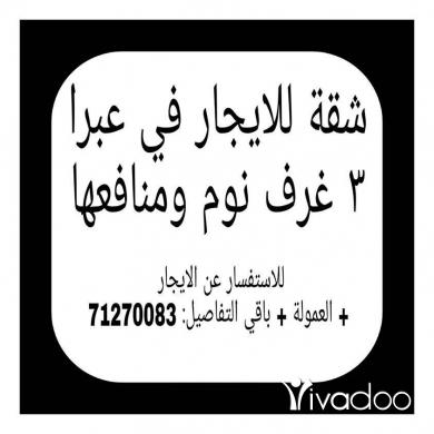 Apartments in Saida - شقة للايجار في عبرا