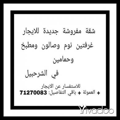 Apartments in Saida - شقة مفروشة للايجار