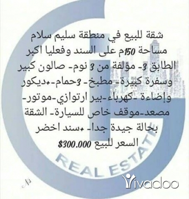 Apartments in Beirut City - شقه للبيع في سليم سلام