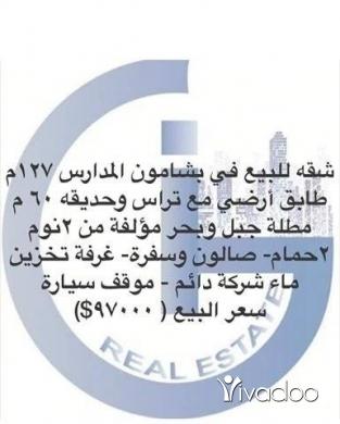 Apartments in Bchamoun - شقه للبيع في بشامون المدارس