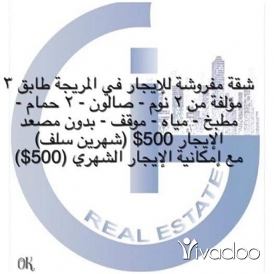 Apartments in Beirut City - شقه مفروشه للايجار في المريجة