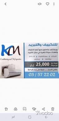 Air Conditioners & Fans for Sale in Port of Beirut - بيع وتركيب وتصليح كافة انواع المكيفات اسعار تناسب الجميع مع كفالة تعبئة غاز مع صيانة خمسة وعشرون الف