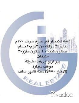 Apartments in Haret Hreik - شقه للايجار في حارة حريك