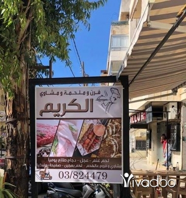 Other in Beirut City - مطلوب فران لملحمة في منطقة عرمون
