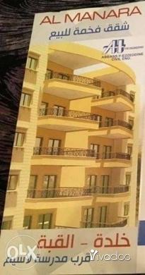 Apartments in Khalde - بناية جديدة للبيع