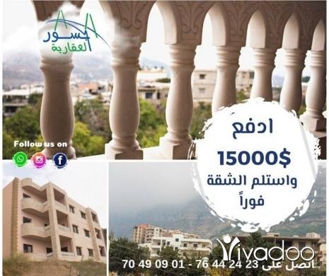 Apartments in Tripoli - شقة للبيع في #بقاعصفرين