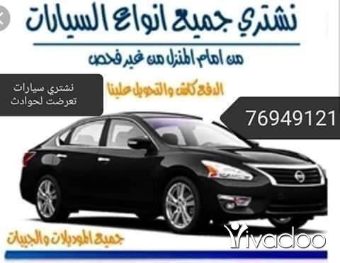 Other in Port of Beirut - نشتري جميع سيارات