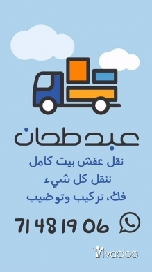 Autre dans Saïda - نقليات الطحان اللعامة احلى خدمة و ارخص سعر من صيدا و الخارج