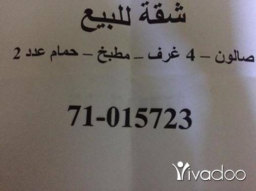 Apartments in Tripoli - شقة للبيع طرابلس القبة