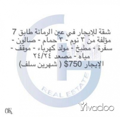 Apartments in Tripoli - شقة للإيجار